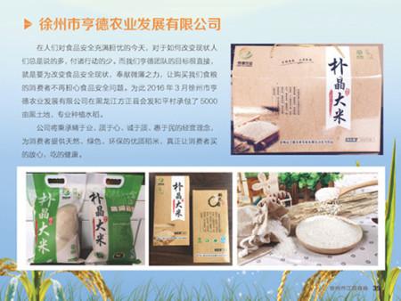 雷竞技App下载亨德农业发展有限公司