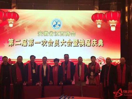祝贺安徽省江西威廉希尔app下载换届大会