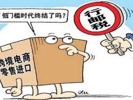 财政部明确跨境电商进口税收新政