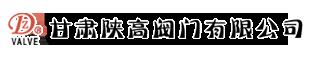 甘肃陕高阀门有限公司