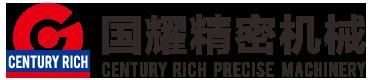 肇慶國耀精密機械制造有限公司