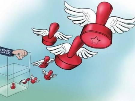 国务院要求进一步简政放权释放活力