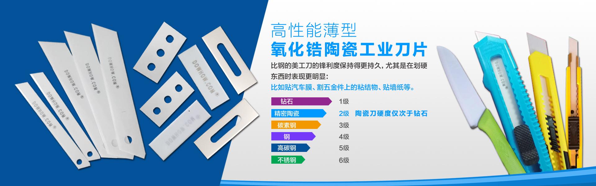 肇庆达昊科技有限公司主要产品有陶瓷指纹片、陶瓷纺织刀、陶瓷美工刀、陶瓷三孔刀。