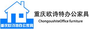 重庆欧诗特办公家具有限公司