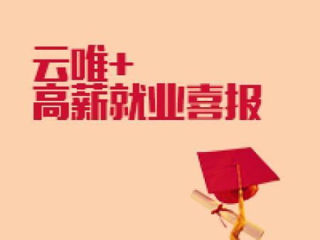 北郵云唯+2月,3月就業喜報