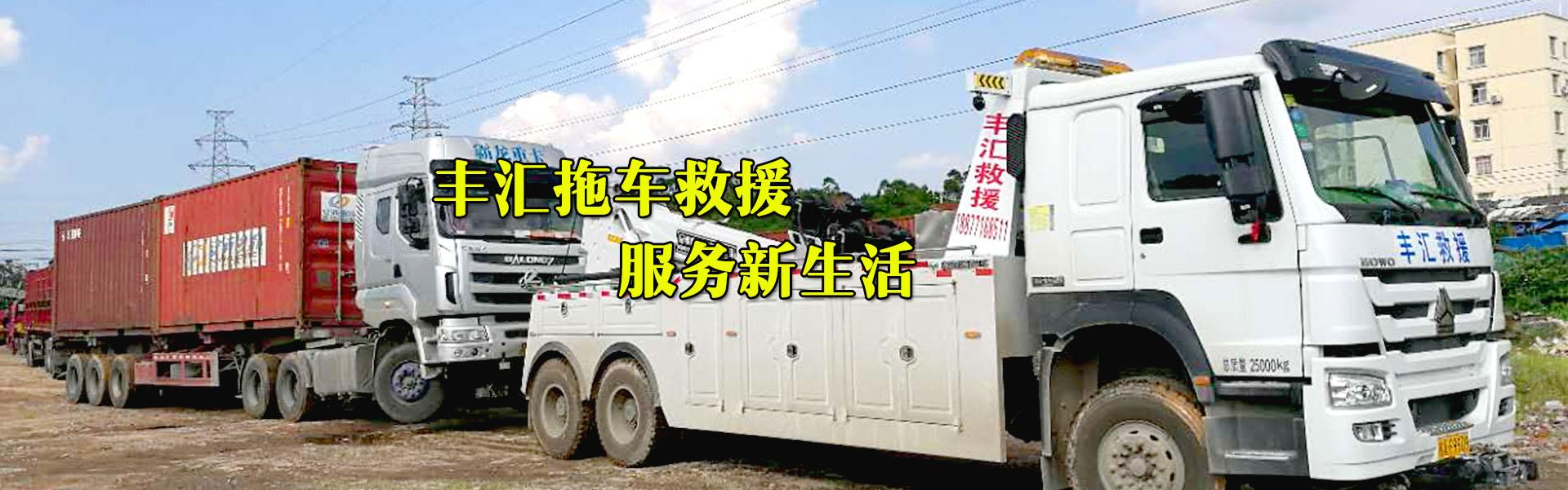 广西南宁丰汇汽车救援服务有限公司