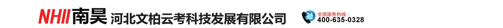 河北文柏云考科技发展有限公司