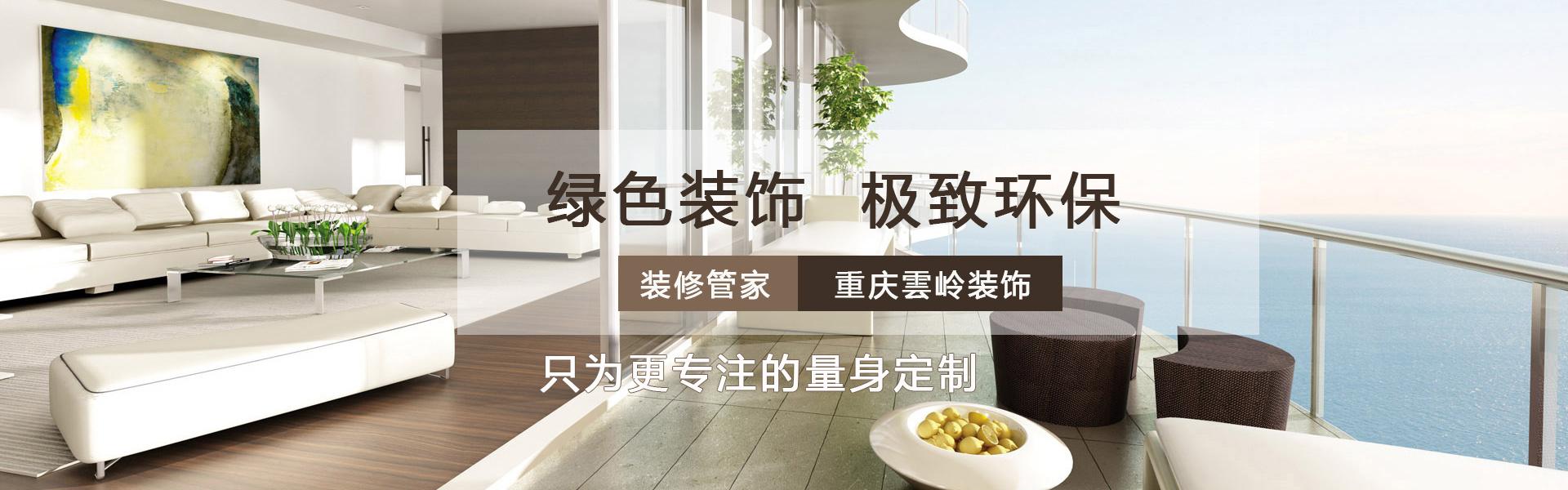 重庆别墅装修公司,别墅装饰设计案例图banner图
