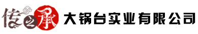 河南省传之承大锅台实业有限公司