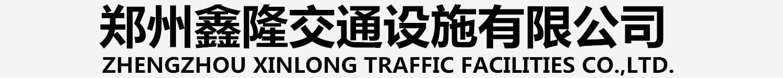 郑州鑫隆交通设施有限公司