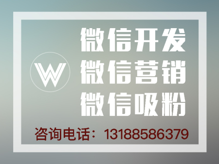 盘锦微信公众平台开发
