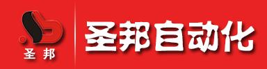 永嘉县圣邦自动化仪表有限公司