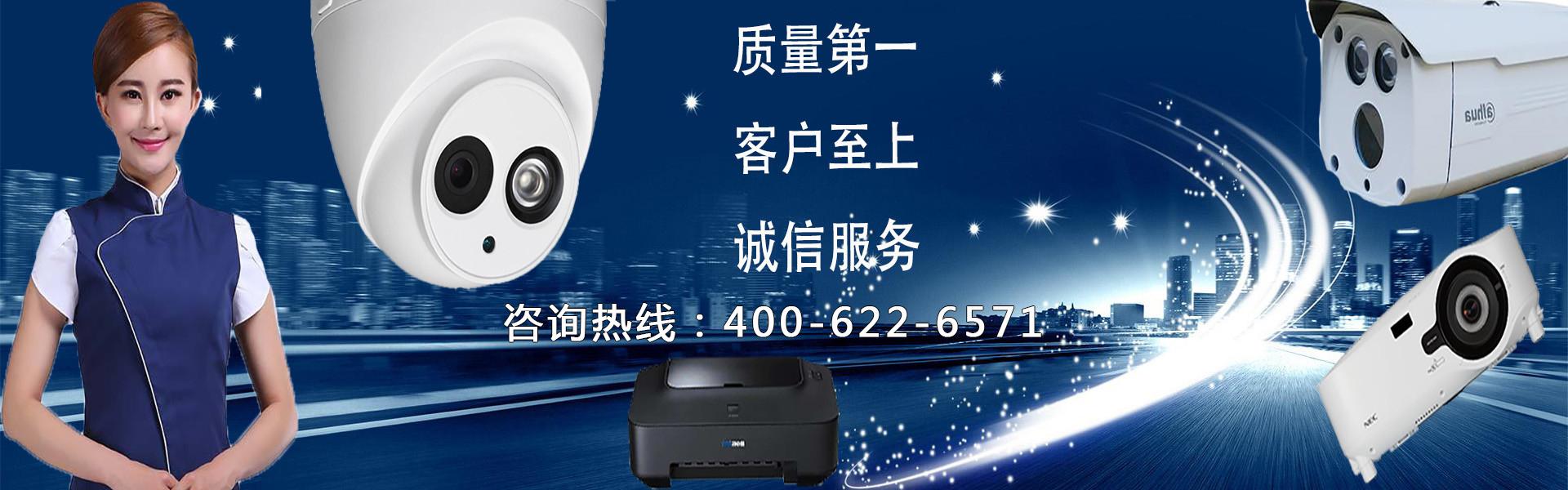 重庆监控/投影仪/道闸设备公司质量可靠