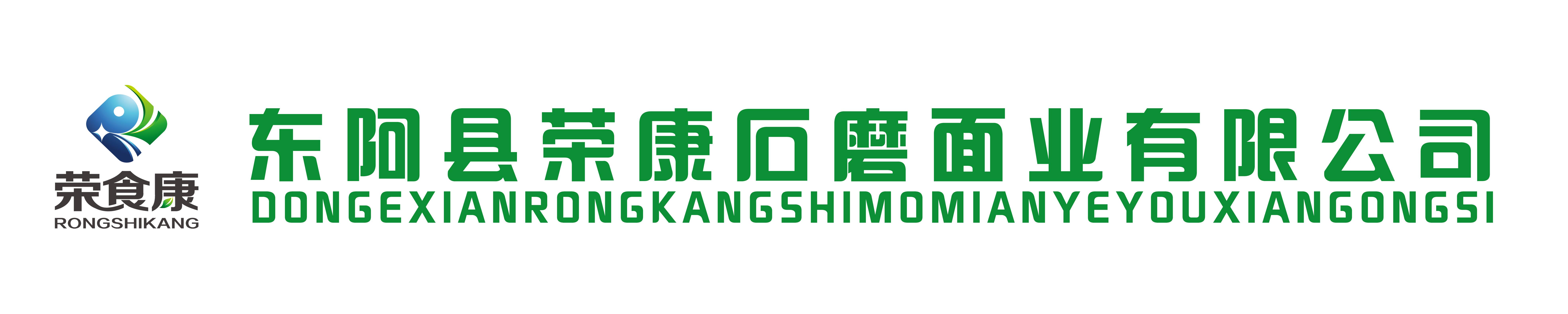 东阿县荣康石磨面业有限公司