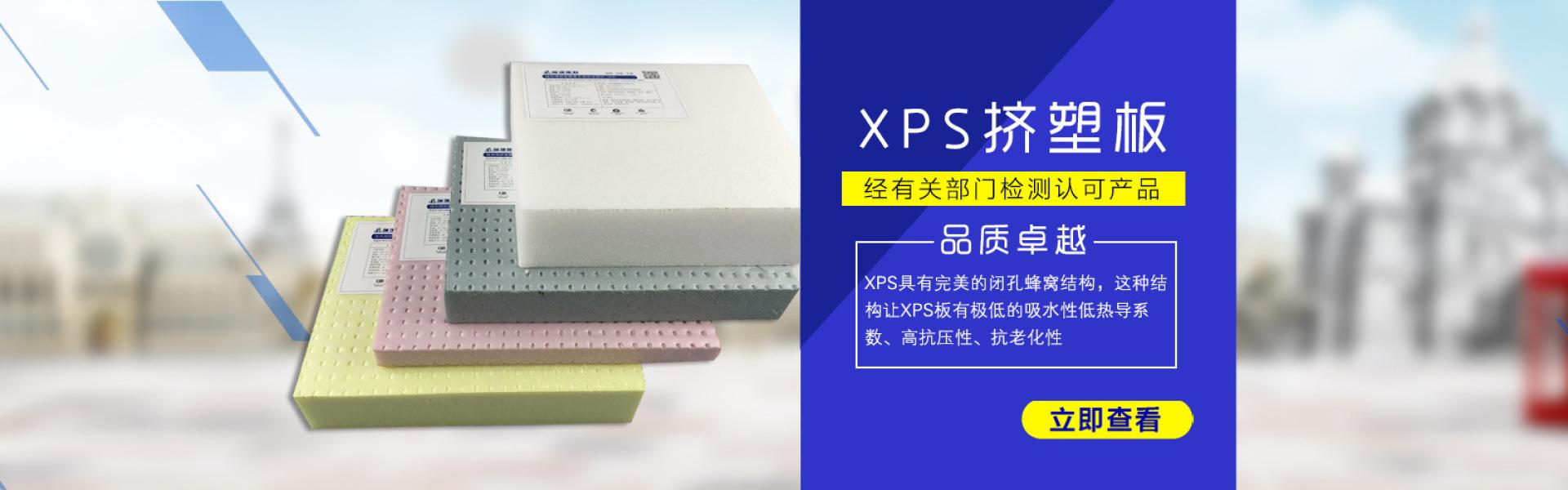沈阳挤塑板,沈阳XPS挤塑板