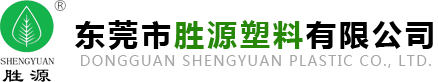 东莞市胜源塑料有限公司