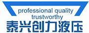 沈阳泰兴创力液压设备有限公司