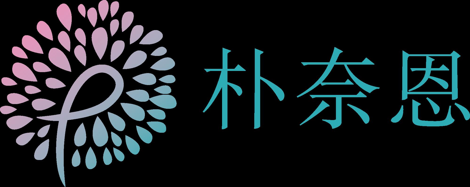 韓国朴奈恩国际集团有限公司