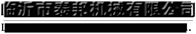 临沂市泰邦机械有限公司
