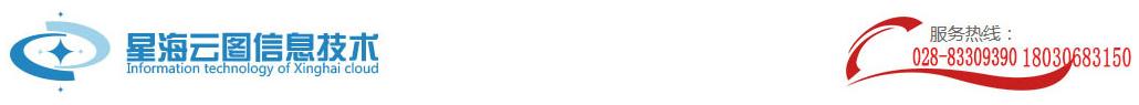 成都星海云图信息技术有限公司