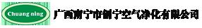 廣西南寧市創寧空氣凈化有限公司