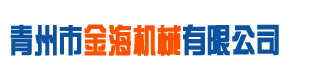 青州市金海机械有限公司