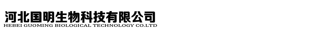 河北國明生物科技有限公司