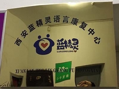 西安儿童言语康复训练|西安自闭症康复中心|多动症康复|西安感觉统合训练|西安自闭症康复机构|儿童发音不清晰|语言康复训练学校-西安儿童语言康复中心