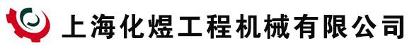 上海化煜工程机械有限公司