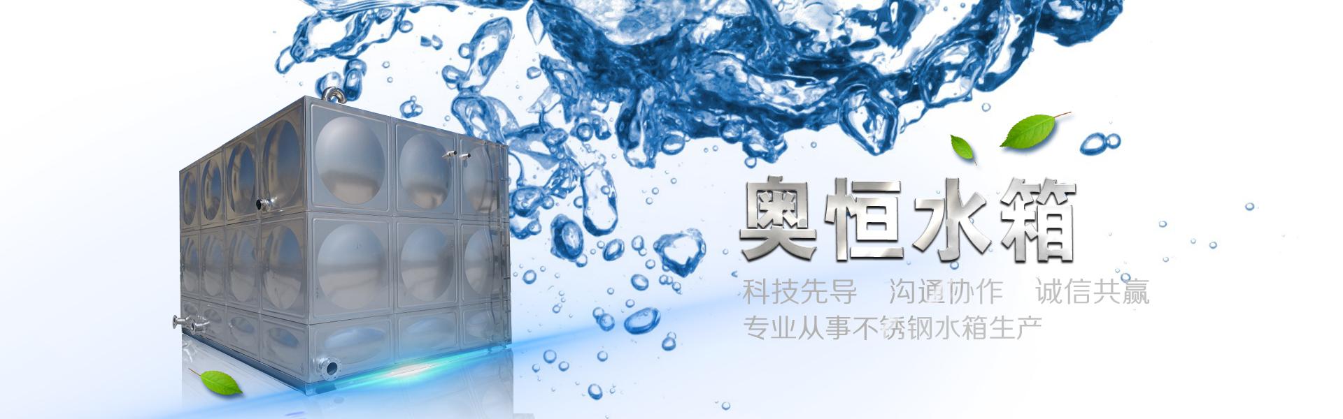 不锈钢水箱---不锈钢水箱是继玻璃钢水箱之后新一代水箱产品,其产品采用SUS304不锈钢板精工模压而成,造型美观、经济实用、主体经久不坏。