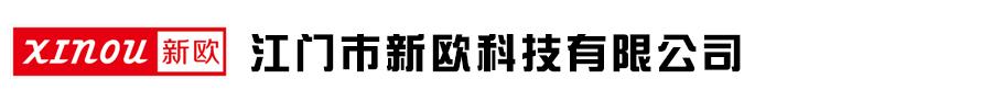 江门市新欧科技有限公司