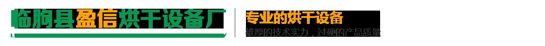 临朐县盈信烘干设备厂