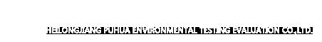 黑龙江谱华环境检测评价有限公司