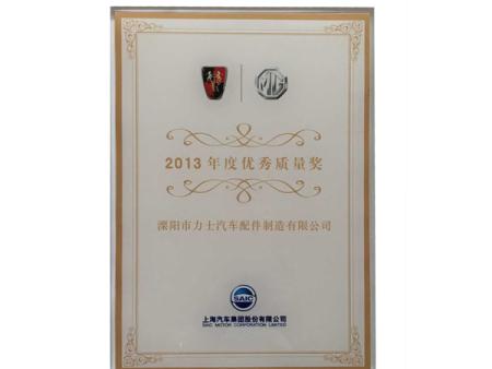 2013年度优秀质量奖