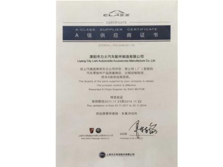 A级供应商证书
