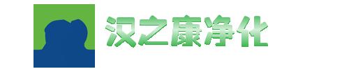 杭州汉之康净化设备有限公司