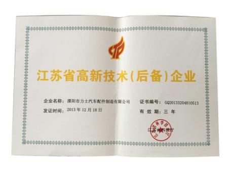 江苏省高新技术企业