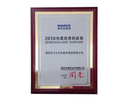 2010年度优质供应商