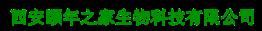 西安頤年之家生物科技有限公司