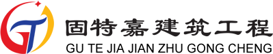 广州固特嘉建筑工程有限公司
