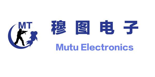 西安穆图电子科技有限公司