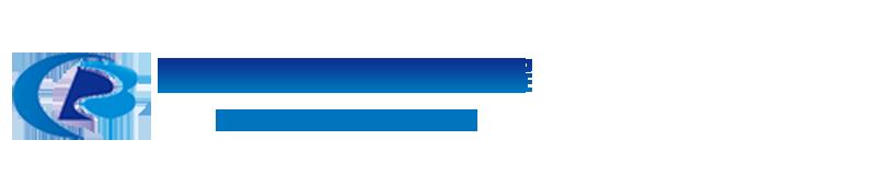 厦门佰程实验室系统工程有限公司