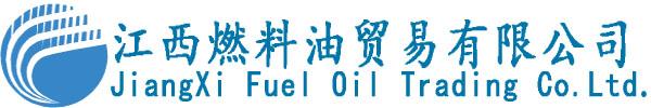 江西燃料油贸易有限公司