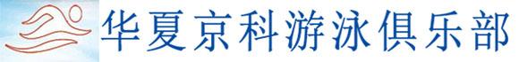 华夏京科游泳俱乐部