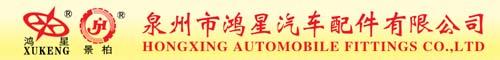 泉州市鴻星汽車配件有限公司