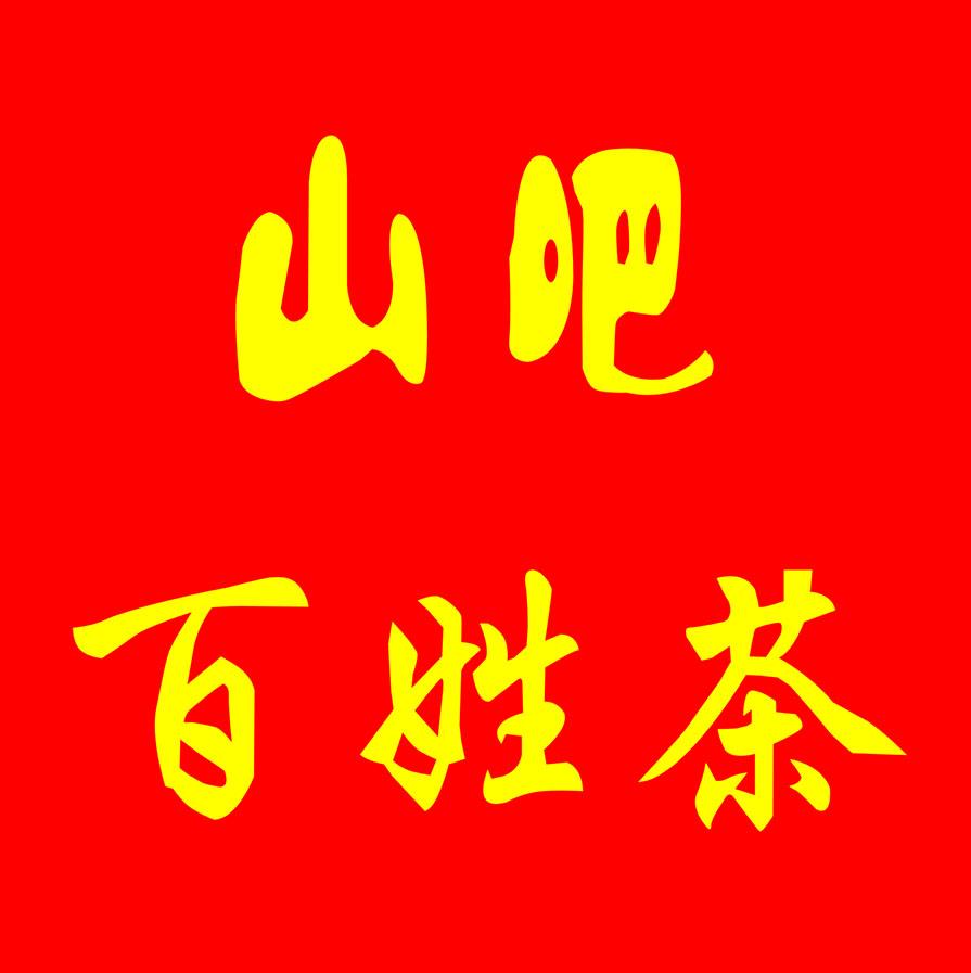 福建省山吧茶业有限公司