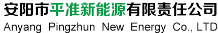 安阳市平准新能源有限责任公司