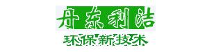 丹东市利洁环保除尘新技术有限责任公司