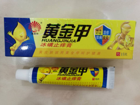 黃金甲乳膏
