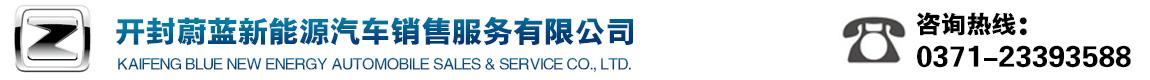 開封蔚藍新能源汽車銷售服務有限公司